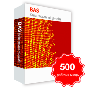 BAS Klієntsk license for 500 working hours