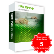CRM PROF for Ukraine, a client license for 5 working hours