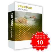 CRM PROF for Ukraine, a client license for 10 working hours