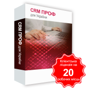 CRM PROF for Ukraine, a client license for 20 working hours
