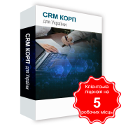 CRM CORPORATE FOR UKRAINE, CLIENT LICENSE FOR 5 WORKS