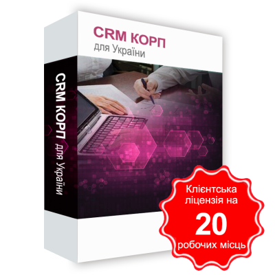 CRM CORPORATE for Ukraine, a license for 20 working hours CRM CORPORATE for Ukraine, a license for 20 working hours