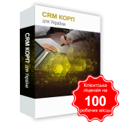 CRM CORPORATE for Ukraine, a license for 100 working hours