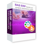 BAS ERP. Licensing for daughters and friends