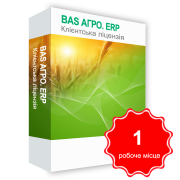 BAS AGRO. ERP, client license for 1 working month