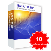 BAS AGRO. ERP, client license for 10 working hours