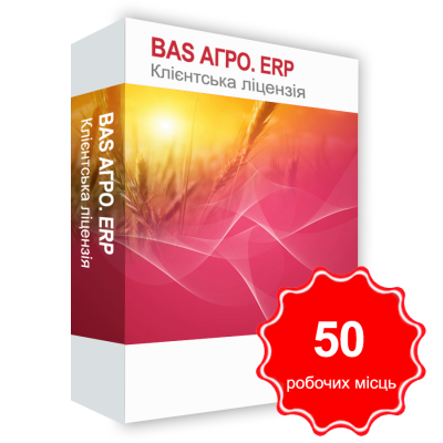 BAS AGRO. ERP, client license for 50 working hours BAS AGRO. ERP, client license for 50 working hours
