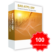 BAS AGRO. ERP, client license for 100 working hours