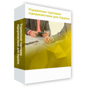 Management of trade for Ukraine