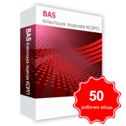 BAS Klіntska license LICENSE for 50 working hours