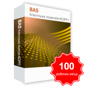 BAS Klіntska license LICENSE for 100 working hours