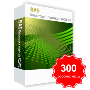 BAS Klіntska license LICENSE for 300 working hours