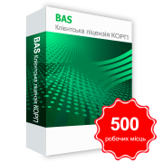 BAS Klіntska license LICENSE for 500 working hours