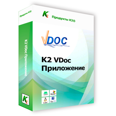 K2 Vdoc workflow Application (Presale unlimited version) The VDoc software product is intended for collective work with documents in different formats with saving the history of changes, centralized data storage with the ability to conveniently back up information and posting it to different drives and servers.