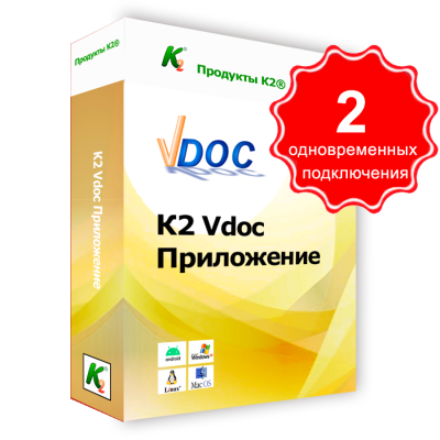 Vdoc workflow application. 2 simultaneous connections. For commercial use. Vdoc workflow application. 2 simultaneous connections. For commercial use.
