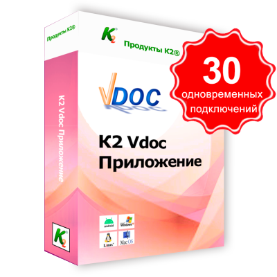 Vdoc workflow application. 30 simultaneous connections. For commercial use. Vdoc workflow application. 30 simultaneous connections. For commercial use.