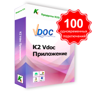 Vdoc workflow application. 100 simultaneous connections. For commercial use.