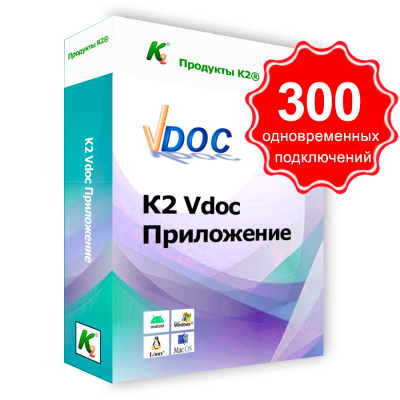 Vdoc workflow application. 300 simultaneous connections. For commercial use. Vdoc workflow application. 300 simultaneous connections. For commercial use.