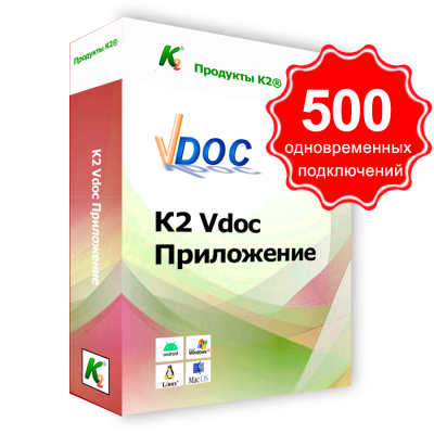 Vdoc workflow application. 500 simultaneous connections. For commercial use. Vdoc workflow application. 500 simultaneous connections. For commercial use.