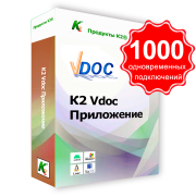 Vdoc workflow application. 1000 simultaneous connections. For commercial use.