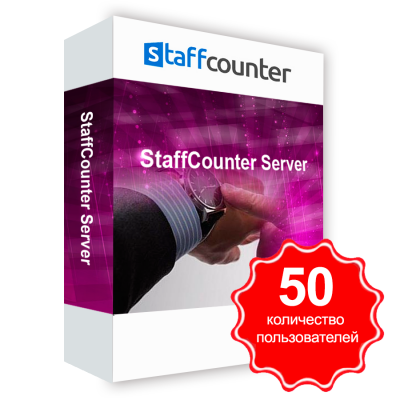 StaffCounter Server 50 StaffCounter Server – Boxed software product