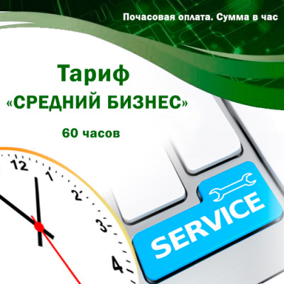 "Maintenance of automation systems (K2, BAS, 1C enterprise). Tariff ""MEDIUM BUSINESS"" (K2, BAS, 1C enterprise). 60 hours. Payment per month Maintenance of automation systems (K2, BAS, 1C enterprise). Tariff ""MEDIUM BUSINESS"" (K2, BAS, 1C enterprise). 60 hours"