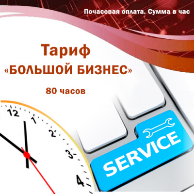 "Maintenance of automation systems (K2, BAS, 1C enterprise). The tariff is ""BIG BUSINESS"". Payment per month. Maintenance of automation systems (K2, BAS, 1C enterprise). The tariff is ""BIG BUSINESS"". Payment per month."