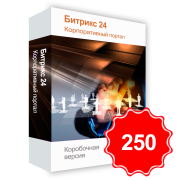 Bitrix24 Corporate portal 250 (Boxed versie)